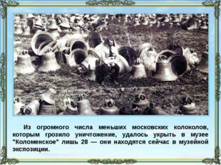 Из огромного числа меньших московских колоколов, которым грозило уничтожение,