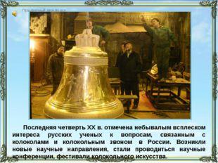 Последняя четверть XX в. отмечена небывалым всплеском интереса русских ученых