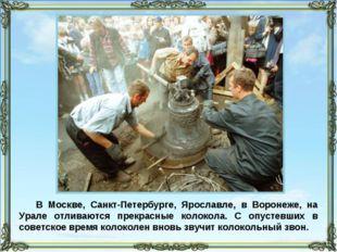 В Москве, Санкт-Петербурге, Ярославле, в Воронеже, на Урале отливаются прекра