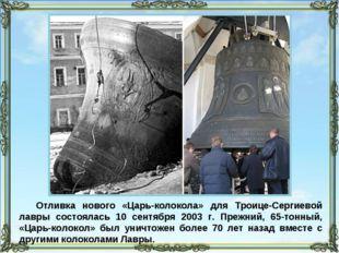 Отливка нового «Царь-колокола» для Троице-Сергиевой лавры состоялась 10 сентя