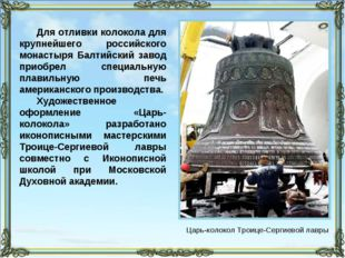 Для отливки колокола для крупнейшего российского монастыря Балтийский завод п