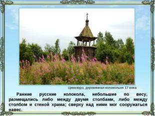 Ранние русские колокола, небольшие по весу, размещались либо между двумя стол