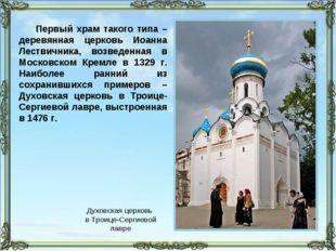 Первый храм такого типа – деревянная церковь Иоанна Лествичника, возведенная