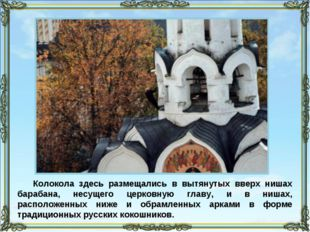 Колокола здесь размещались в вытянутых вверх нишах барабана, несущего церковн