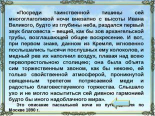 «Посреди таинственной тишины сей многоглаголивой ночи внезапно с высоты Ивана
