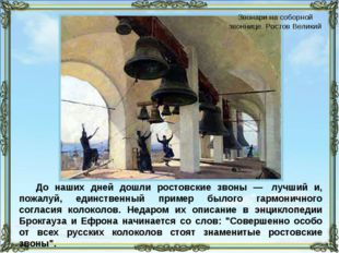 До наших дней дошли ростовские звоны — лучший и, пожалуй, единственный приме