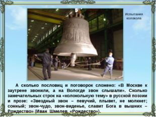 А сколько пословиц и поговорок сложено: «В Москве к заутрене звонили, а на Во
