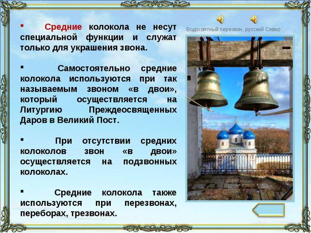 Средние колокола не несут специальной функции и служат только для украшения...