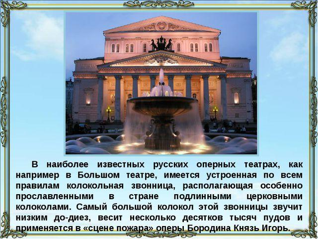 В наиболее известных русских оперных театрах, как например в Большом театре,...