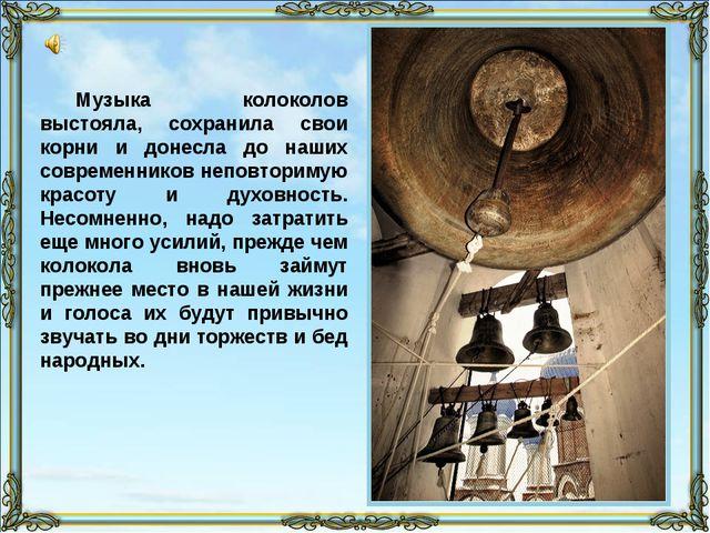 Музыка колоколов выстояла, сохранила свои корни и донесла до наших современни...