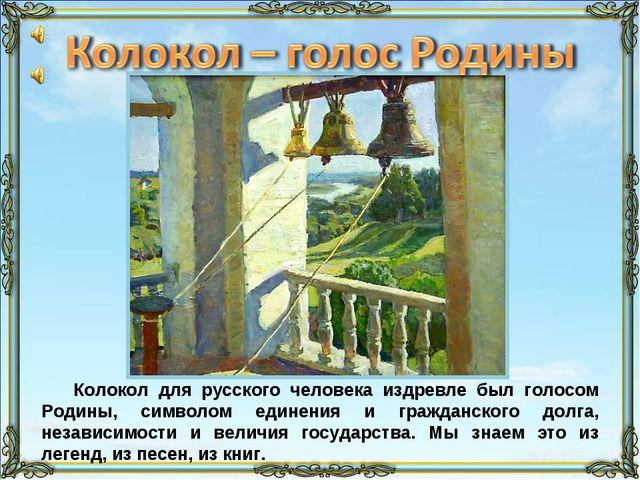 Колокол для русского человека издревле был голосом Родины, символом единения...