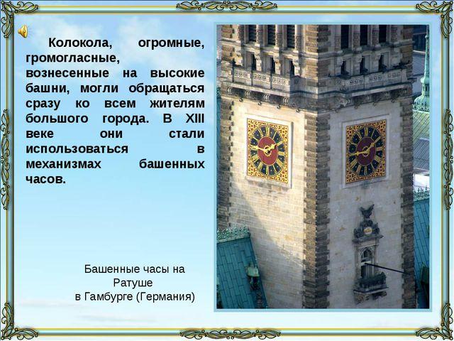 Колокола, огромные, громогласные, вознесенные на высокие башни, могли обращат...