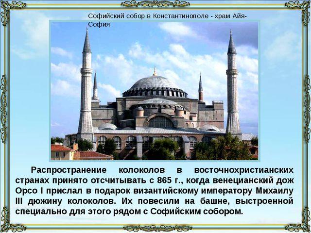 Распространение колоколов в восточнохристианских странах принято отсчитывать...