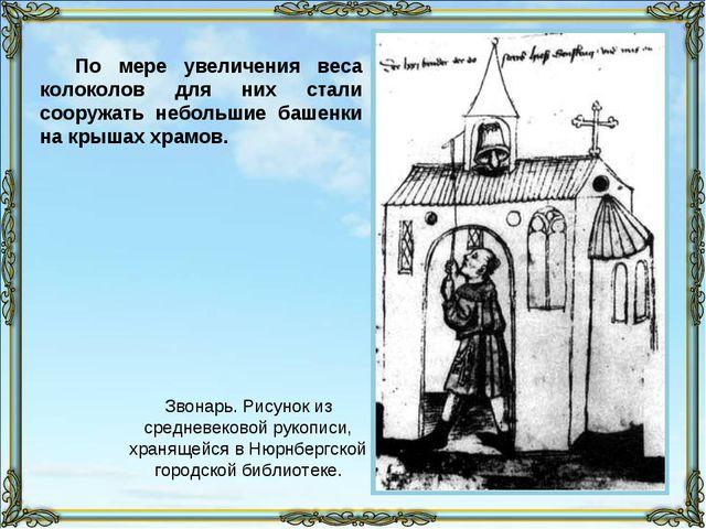 По мере увеличения веса колоколов для них стали сооружать небольшие башенки н...