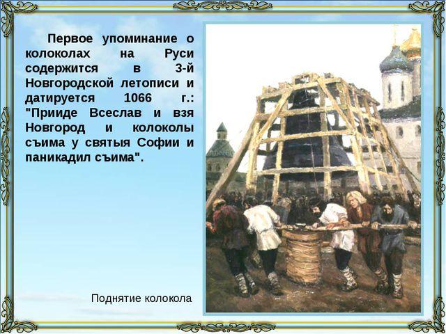 Первое упоминание о колоколах на Руси содержится в 3-й Новгородской летописи...