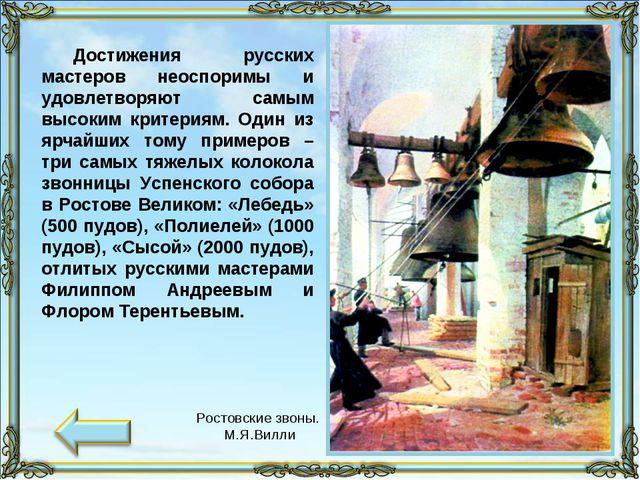 Достижения русских мастеров неоспоримы и удовлетворяют самым высоким критерия...