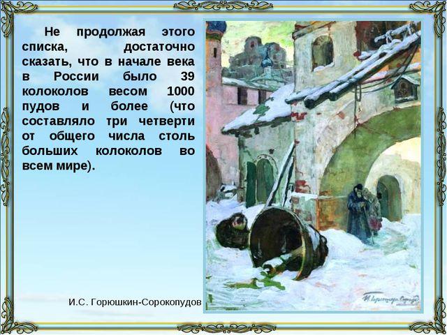 Не продолжая этого списка, достаточно сказать, что в начале века в России был...