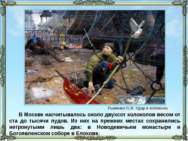 В Москве насчитывалось около двухсот колоколов весом от ста до тысячи пудов....