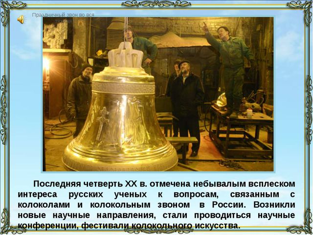 Последняя четверть XX в. отмечена небывалым всплеском интереса русских ученых...