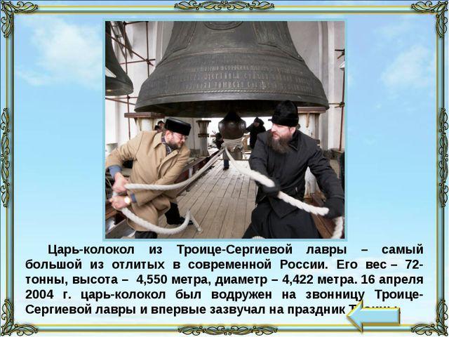 Царь-колокол из Троице-Сергиевой лавры – самый большой из отлитых в современн...