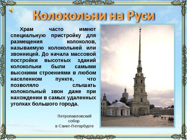 Храм часто имеют специальную пристройку для размещения колоколов, называемую...