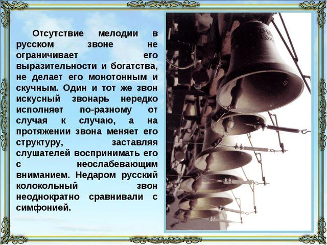 Отсутствие мелодии в русском звоне не ограничивает его выразительности и бога...