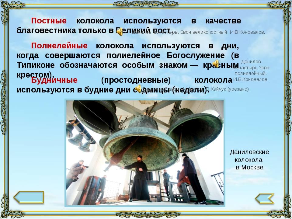 Постные колокола используются в качестве благовестника только в Великий пост....