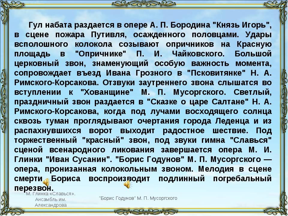 """Гул набата раздается в опере А. П. Бородина """"Князь Игорь"""", в сцене пожара Пут..."""