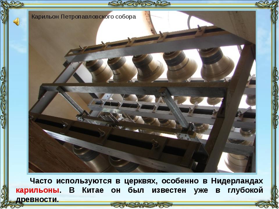 Карильон Петропавловского собора Часто используются в церквях, особенно в Нид...