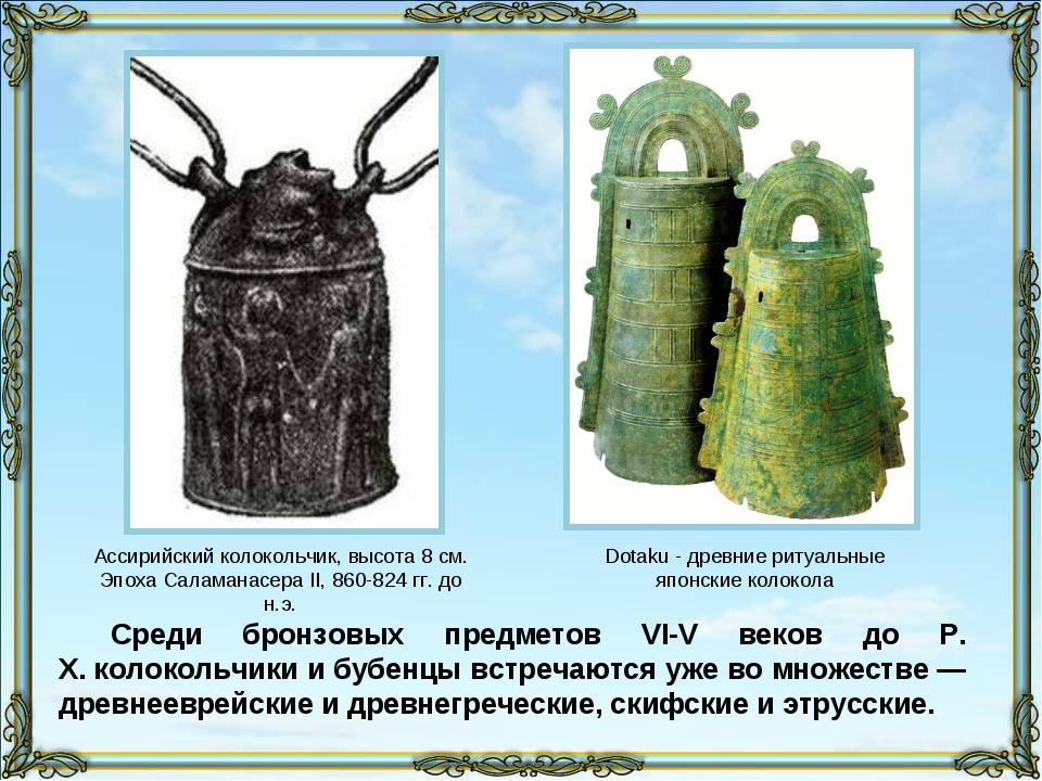 Среди бронзовых предметов VI-V веков до Р. Х.колокольчики и бубенцы встречаю...