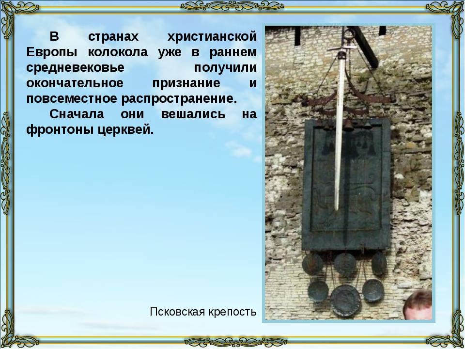 В странах христианской Европы колокола уже в раннем средневековье получили ок...