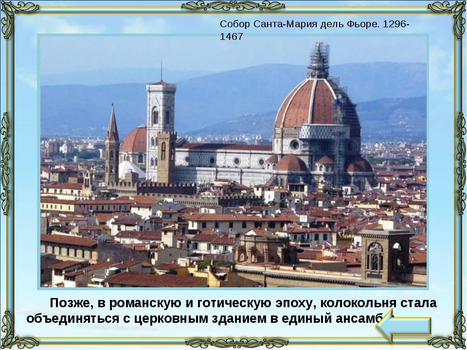 Позже, в романскую и готическую эпоху, колокольня стала объединяться с церков...