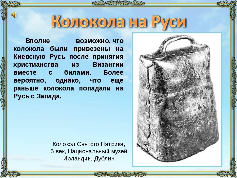 Вполне возможно,что колокола были привезены на Киевскую Русь после принятия...