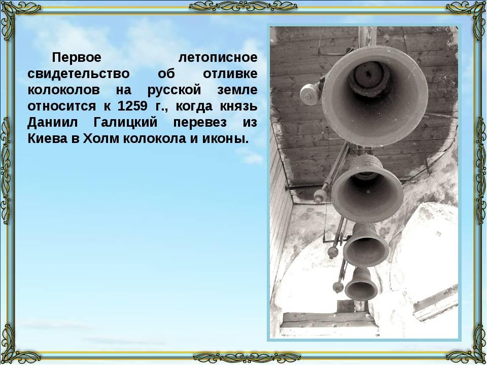 Первое летописное свидетельство об отливке колоколов на русской земле относит...