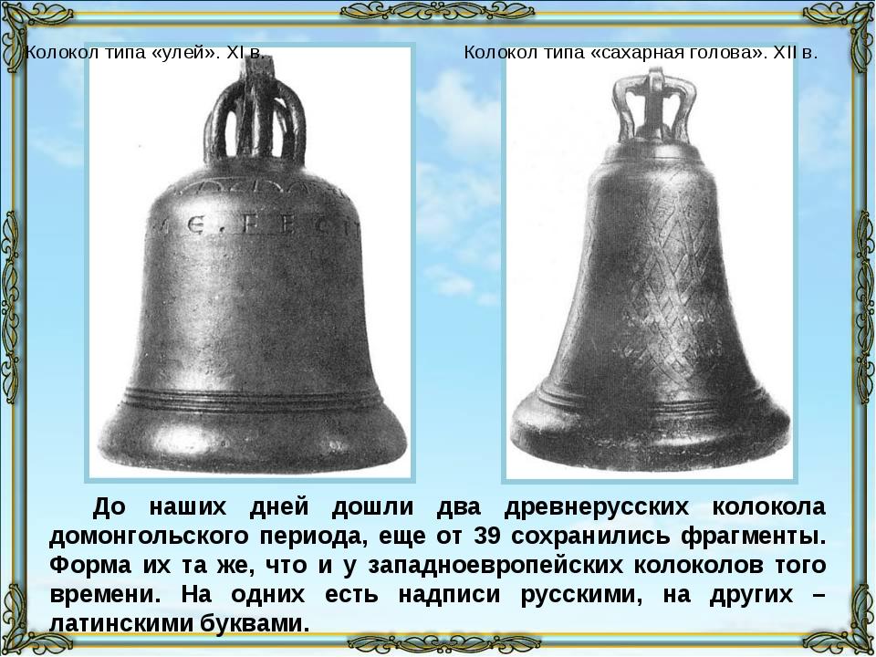 До наших дней дошли два древнерусских колокола домонгольского периода, еще от...