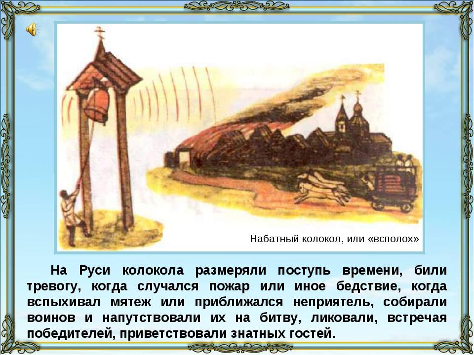 На Руси колокола размеряли поступь времени, били тревогу, когда случался пожа...