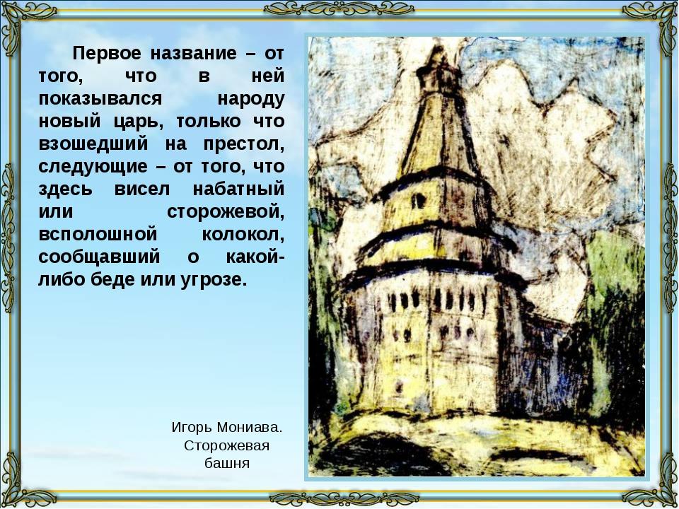 Первое название – от того, что в ней показывался народу новый царь, только чт...