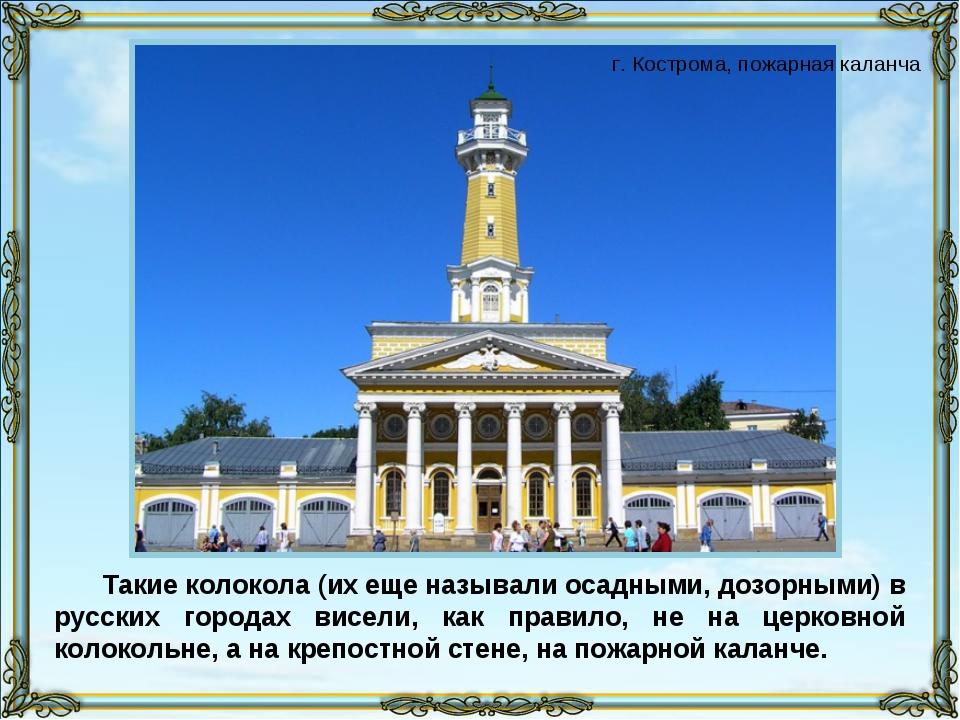 Такие колокола (их еще называли осадными, дозорными) в русских городах висели...