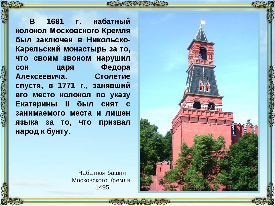 В 1681 г. набатный колокол Московского Кремля был заключен в Никольско-Карель...