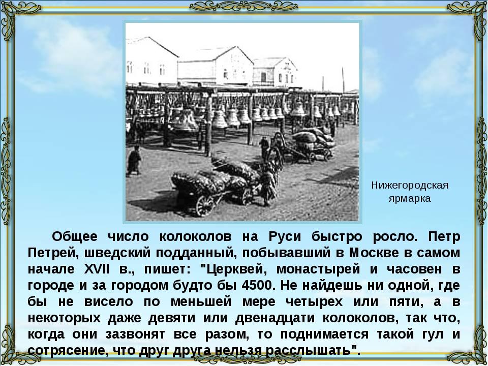 Общее число колоколов на Руси быстро росло. Петр Петрей, шведский подданный,...