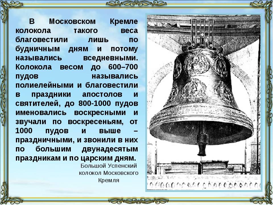 В Московском Кремле колокола такого веса благовестили лишь по будничным дням...