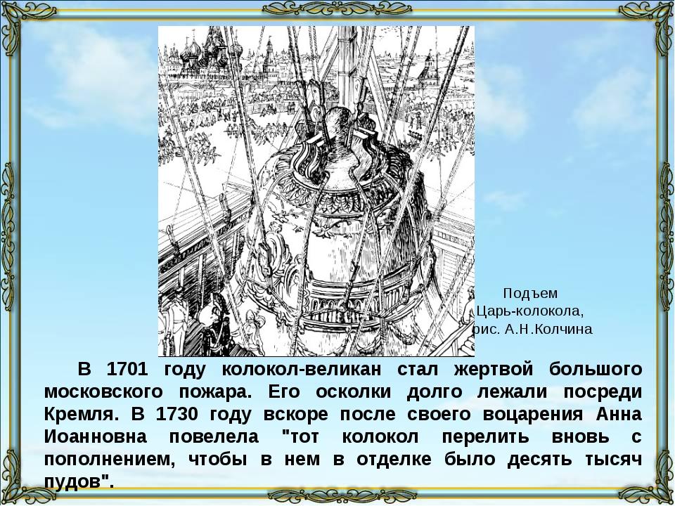 В 1701 году колокол-великан стал жертвой большого московского пожара. Его оск...