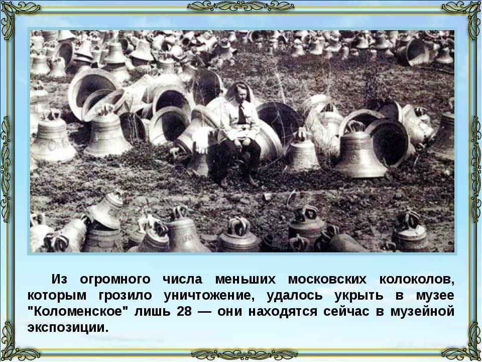 Из огромного числа меньших московских колоколов, которым грозило уничтожение,...