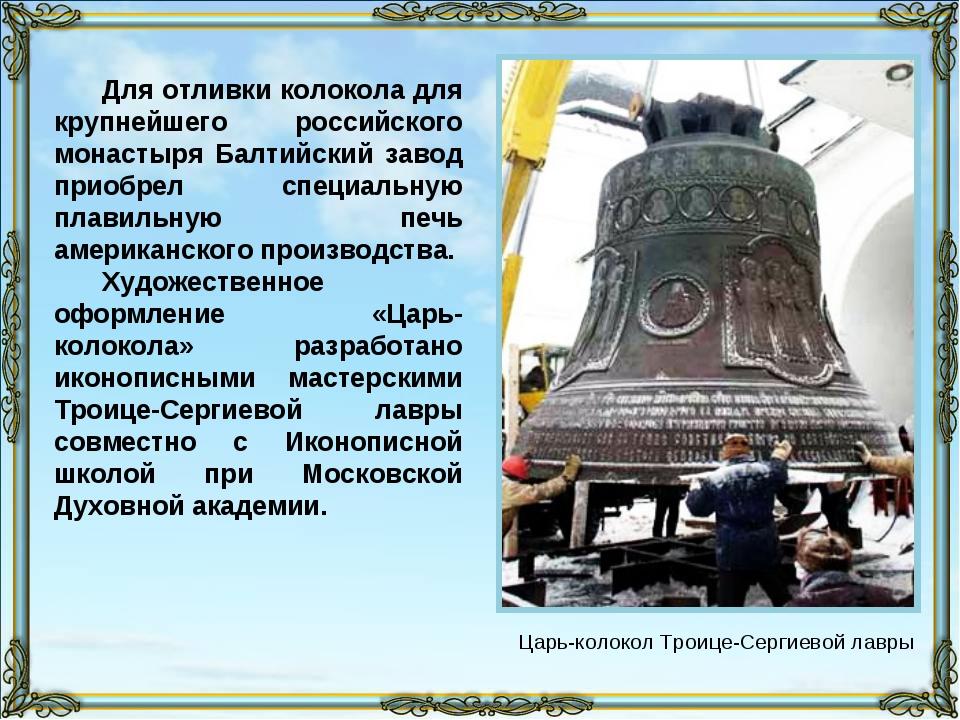 Для отливки колокола для крупнейшего российского монастыря Балтийский завод п...