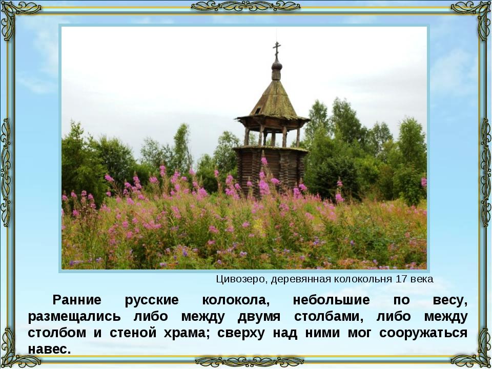 Ранние русские колокола, небольшие по весу, размещались либо между двумя стол...