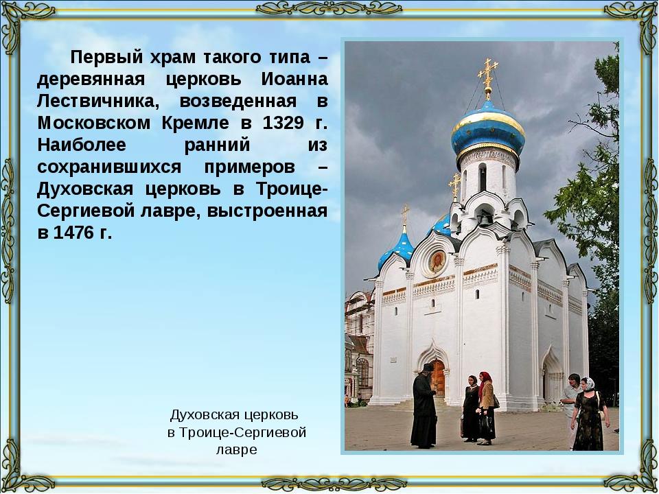 Первый храм такого типа – деревянная церковь Иоанна Лествичника, возведенная...