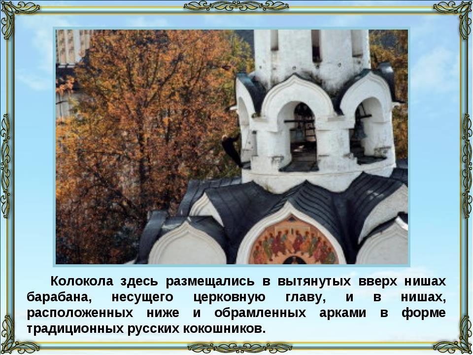 Колокола здесь размещались в вытянутых вверх нишах барабана, несущего церковн...