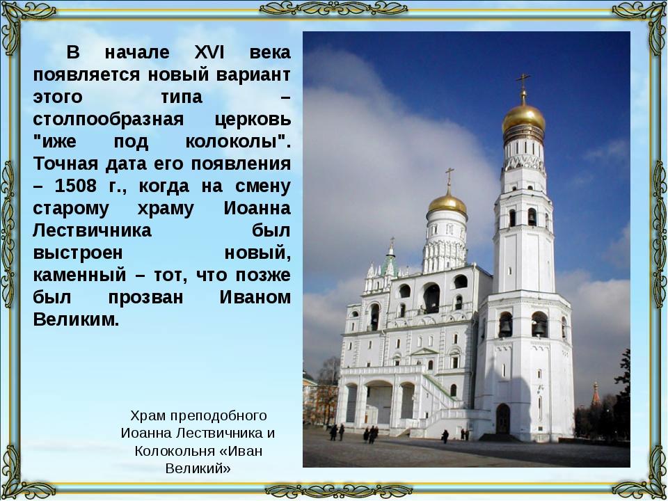 В начале XVI века появляется новый вариант этого типа – столпообразная церков...