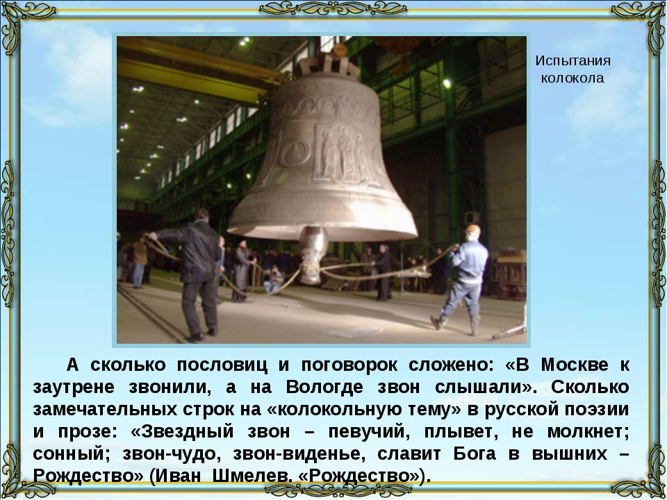 А сколько пословиц и поговорок сложено: «В Москве к заутрене звонили, а на Во...