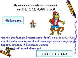 Вспомним правила деления на 0,1; 0,01; 0,001 и т.д. : 0,1 = Подсказка Чтобы р